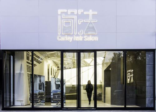 Carley Hair Salon / maison h