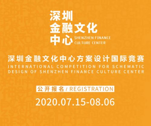 Competition announcement: International Competition for Schematic Design of Shenzhen Finance Culture Center