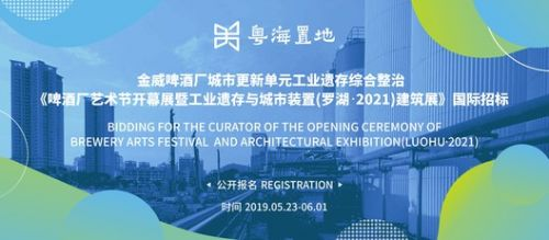 Call for Entries: Bidding Notice for the Curator of the Opening Ceremony of Brewery Arts Festival and Architectural Exhibition(Luohu•2021)