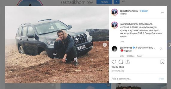 Instagram Star Brags About Plowing Car Into Protected Iceland Area