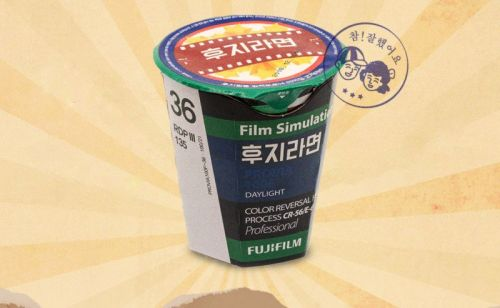 Fujifilm Launches Provia 100F-Flavored Instant Noodles
